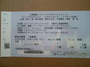 新国立劇場チケット