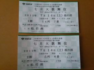 kabuki ticket